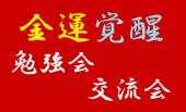 金運覚醒ッ ‼  「お金」「お金」「お金」の勉強会・交流会 ~ 水道橋