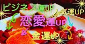 スイーツde開運の交流カフェ会☆ @風水×健康×開運マルシェ