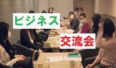 感謝企画(ドリンク代500円のみ)ビジネス交流会 ~ 東京国際フォーラム