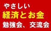 やさしい経済と「お金」、カフェ de 勉強会・交流会 ~ 有楽町