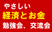 やさしい経済と「お金」の勉強会・交流会(5名参加、残席2名) ~ 東京国際フォーラム内