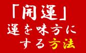 「開運」運を味方にし成功に導く方法、勉強会・交流会 ~ 東京国際フォーラム