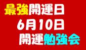 最強開運日6月10日、開運勉強会・交流会 ~ 東京国際フォーラム
