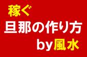 3%の人しか知らない、稼ぐ旦那の作り方勉強会・交流会 ~ 東京国際フォーラム