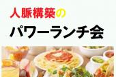 人脈構築のパワーランチ会 (現在9名)~ 東京国際フォーラム