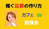 参加者4名、女性主催。「稼ぐ旦那の作り方」カフェde勉強会・交流会 ~ 東京駅直結