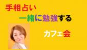 女性主催。手相占い、カフェde勉強会・交流会 ~ 東京駅直結