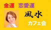 女性主催。金運・恋愛運アップの「風水」カフェ会