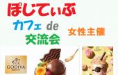 女性主催。オシャレなGODIVA café で交流会 ~ 東京駅直結