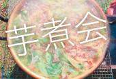 【横浜/綱島】秋の味覚もりだくさん【芋煮会】満足度No.1❗❗[名物オフ]