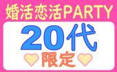 【20代限定】19:00~21:00●婚活恋活PARTY●人気の同世代●飲み放題+食事有り●年間約2000件開催!!