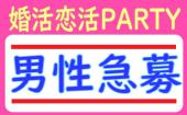 【20代限定】19:00~21:00●婚活恋活PARTY●安心の同世代●飲み放題+食事有り●年間約2000件開催!!