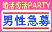 【30代限定】16:00~17:45●婚活恋活PARTY●大人の同世代●飲み放題+食事有り●年間約2000件開催!!
