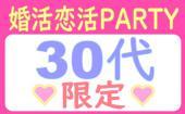 【30代限定】14:45~16:30●婚活恋活PARTY●大人の同世代●飲み放題+食事有り●年間約2000件開催!!