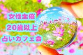 新宿駅から徒歩3分、舞台女性主催!!占いカフェ会交流会!!初参加&お一人様大歓迎!!