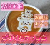 【女性主催!占い付き♡恋愛コンサルごきげんカフェ会♡】