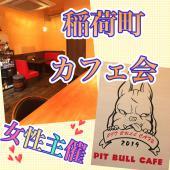 稲荷町カフェ会☆ゆったりしたカフェにてまったりお話ししませんか?女性主催*初参加者大歓迎!!
