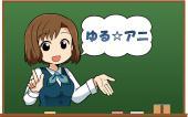 【募集】「ゆる☆アニ」 ゆる~くアニメを語る会 in 池袋