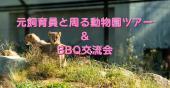 オトナが楽しむ! ここでしか聞けない! 元飼育員と周る 動物園ツアー&BBQ交流会
