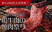 *9/24*六本木・有名人にも人気のお店で「大人の焼肉グルメ会」和牛肉の焼肉祭り!