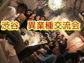 現在複数のご予約あり!渋谷駅近『✨異業種交流会✨』ドタ参OK!参加費男性ワンコイン!女性無料♡一人参加&初参加大歓迎⭐️