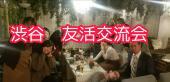 渋谷♬『✨友活交流会✨』現在複数のご予約あり!参加費男性ワンコイン!女性無料♡一人参加&初参加大歓迎⭐️