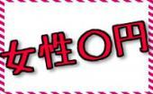 【3密徹底回避】女性無料ー1人参加限定ーMAX40名│19:30~21:30│ラグジュアリーなおしゃれな会場で開催♪