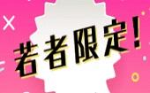 【オンラインパーティー♪】20歳~32歳♡東京都の方限定ver♪司会者が盛り上げます♡連絡先交換タイム有り♪ちょうどよい1時間制♪