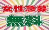 【平成生まれ限定】ー女性無料ーMAX40名│19:00~21:00│ラグジュアリーなおしゃれな会場で開催♪