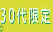 【3密徹底回避】ー30代限定ーMAX40名│18:00~20:00│おしゃれな会場で開催♪