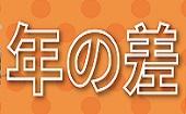 【年の差】ー女性無料ーMAX20名│16:30~18:30│おしゃれな会場で開催♪