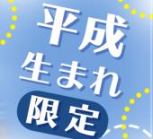 【平成生まれ限定】女性無料│MAX40名│19:30~21:30│ラグジュアリーなおしゃれな会場で開催♪
