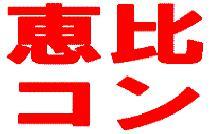 [恵比寿] 10月2日(日) 恵比寿史上最大規模の地域活性化300人交流イベント!