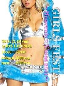 [麻布十番] GIRLS FESTA ~Heavenly☆X'mas 2011~ クリスマスパーティーイベント