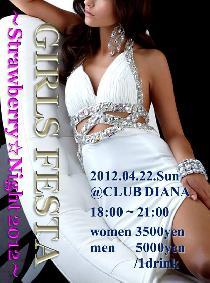 [日比谷 ] GIRLS FESTA ~Strawberry☆Night 2012~ イベントパーティー
