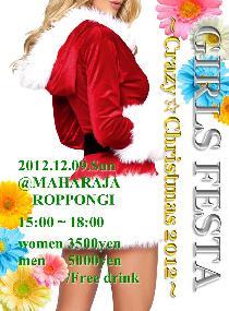 [六本木] 2012年12月09日GIRLS FESTA ~Crazy☆Christmas2012 パーティー&イベント〜