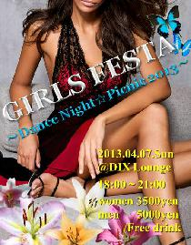[麻布十番] GIRLS FESTA~Dance Night☆Picnic 2013~