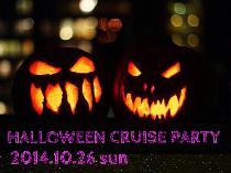 [お台場] 2014年10月26日 HALLOWEEN CRUISE PARTY 〜ハロウィンパーティー〜