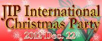 [港区六本木] 12/22 JIPインターナショナルクリスマスパーティー@六本木/日本最大300名パーティー!!