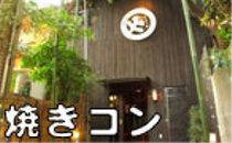 [原宿] 『焼きコン』@原宿 開催!お好み焼き・もんじゃ焼き食べ飲み放題のメガ合コン!