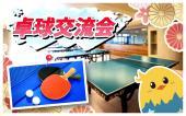 ◆渋谷楽しくみんなで卓球会◆ 女性主催!楽しく、わいわい、卓球しませんか?