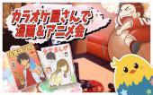 ◆渋谷パフェ交流会◆女性主催!初参加大歓迎!
