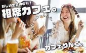 【女性主催】✤新宿✤ ✺気軽にカフェ会(人 •͈ᴗ•͈)✺  男女年齢問いません。 色々な方々との出逢いの場にして下さい。(人 •͈ᴗ•͈)