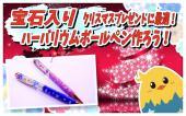 ◆大井町 魚とへぎ蕎麦飲み会◆女性主催!美味しい料理とお酒がお待ちしてます!日本酒も沢山あります。