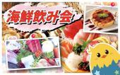 ◆銀座激安カラオケ&ゲーム会◆女性主催!みんなで楽しく、和気あいあいでカラオケ&ゲームしましょー。