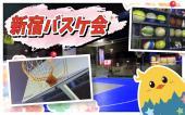 ◆新宿アルタバスケット交流会◆ 女性主催!女性多数参加!たまには、みんなでバスケットしましょー。