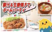 素敵なレンタルスペースにて鮮魚を味わう日本酒会
