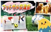 ◆錦糸町フットサル交流会◆ 女性主催!たまには、みんなで思い切りフットサルしましょー。わ〜い!