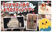 ◆新宿とり鍋飲み会◆女性主催!リーズナブルな和食居酒屋の個室でワイワイ飲んじゃいましょう!