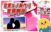 ◆西新宿徒歩1分恋愛講座&交流会◆ 女性主催!ホワイトデーです。恋愛についてみんなで、楽しく語り合いましょー!
